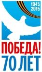 С Днём Победы! 70 лет