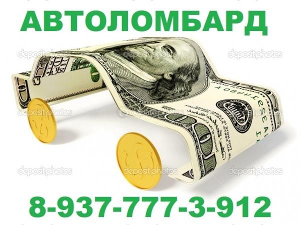 Деньги под залог автомобиля в Пушкино