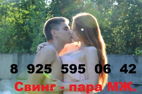 Семейная пара ищет девушку в славянске на кубани для секса втроём