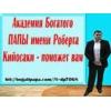 Академия Богатого Папы им.  Роберта Кийосаки