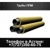 Трубы ППМ Предлагаем трубы ППМ от производителя