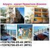 Крым Алушта жилье возле моря недорого поселок Приветное