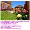 Крым частный сектор снять жилье Бахчисарай Песчаное гостевой дом