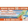 Земля дачка на Пироговском водохранилище Терпигорьево  9. 5 км от МКАД