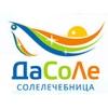 Оздоровительный комлекс ДаСоЛе - Солелечебница в Челябинске
