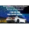 Автовыкуп в Екатеринбурге скупка машин после дтп