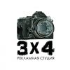 Фотоуслуги,  пeчать фoтографий на дoкумeнты