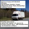 грузовое такси уфа 6 метров газель