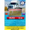 Услуги по перевозке и таможенному оформлению грузов из Китая в Россию