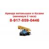 Автовышка аренда в Казани (минимум 2 часа) .  8-917-859-0446 Алексей