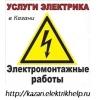 Электромонтаж,  Электромонтажные работы,  Электромонтаж в Казани