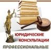 Опытный адвокат в Казани и Татарстане