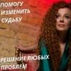 Любовный приворот Киев.  Обряды на бизнес.