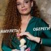 Магическая помощь в Киеве.  Обряды любовные.