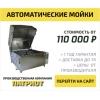 """Автоматические мойки от ПК """"Патриот"""""""