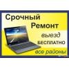 Ремонт компьютера и ноутбуков Выезд на дом