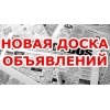 Сайт Кудавезем -- размещение объявлений
