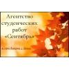 Агентство студенческих работ «Сентябрь»