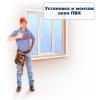 Пластиковые окна / откосы/двери.  Установим
