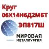 Круг сталь 06Х14Н6Д2МБТ-Ш ЭП817Ш купить цена