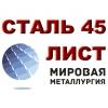 Лист холоднокатаный сталь 45,  сталь 35