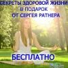 10 секретов здоровья от Сергея Ратнера