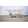 Аренда самолета и вертолета в Узбекистане