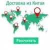 Доставка товаров из Китая в регионы России.