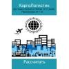 Карго транспортная компания в Москве