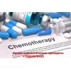 Куплю дорого онкологические препараты,  сроковые,  открытые,  оставшиеся после лечения