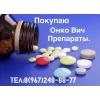 Куплю онкологические препараты дорого 89672488877