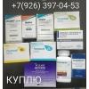 Куплю препараты которые остались после лечения,  с маленьким сроком