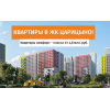 Квартиры в ЖК Царицыно