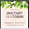 Подработка инсайт текстовик
