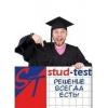 Помощь студентам в сдаче тестов и написании работ