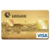 Предлагаем кредитные платиновые карты по паспорту за 15 минут