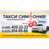 Приглашаем Водителей в такси