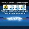 Продажа электротехнических товаров с гарантией