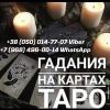 Таролог в Москве.  Любовный приворот Москва.