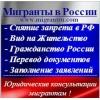 Услуги мигрантам и гр России по вопросам миграции