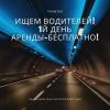В крупный московский таксопарк требуются водители