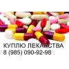 Выкуплю лекарства  быстро 8 985 090 92 98