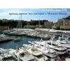 Яхта в аренду,  заказ яхты в Монако