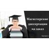 Занятия по разработке дипломных работ