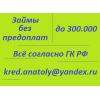 Займы без залога до 300. 000 рублей