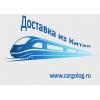 ЖД перевозки из Китая в разные России на экспресс поезде.