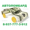 Деньги под Залог ПТС и Недвижимости