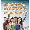 Дипломы на заказ в Нижнем Новгороде