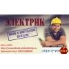 электрик срочно в Новосибирске