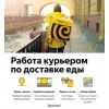 Курьер/Доставщик к партнеру сервиса Яндекс. Еда